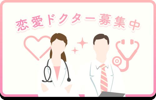 恋愛ドクター募集