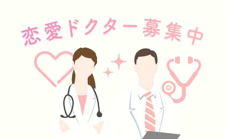 恋愛総合クリニック